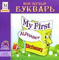 Мой первый букварь. Учим английский по-английски!