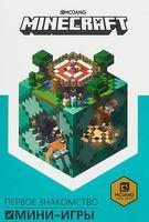 Minecraft. Мини-игры