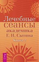 Лечебные сеансы академика Г. Н. Сытина. Книга 2