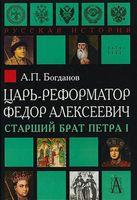 Царь-реформатор Федор Алексеевич. Старший брат ПетраI