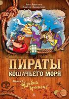 Пираты Кошачьего моря. Жребий брошен! Книга 7
