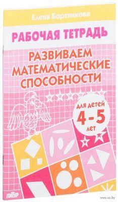 Бортникова развиваем математические способности 4 5 лет физико химические свойства капрона