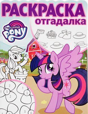 My Little Pony купить игрушки куклы книги My Little Pony