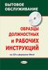 Образцы должностных и рабочих инструкций для бытового обслуживания (электронная книга на CD-ROM)